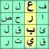 البحث عن الكلمات Arabic Word search