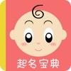 起名宝典-根据意愿一键智能起名解名软件助手,帮怀孕妈妈给宝贝起名的新华字典
