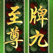 牌九至尊 Paigow Master for iPad