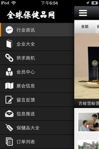 全球保健品网 screenshot 2