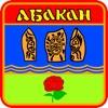 Абакан online