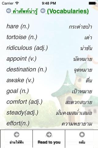 นิทานสองภาษา screenshot 4
