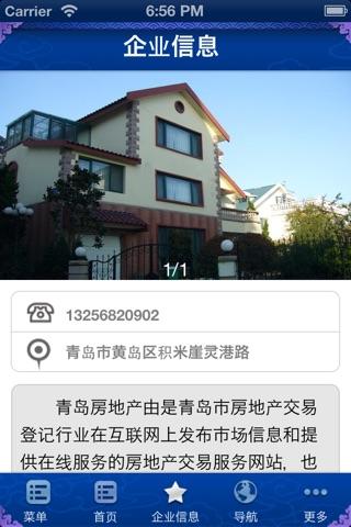 Screenshot of 青岛房地产