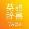 Weblio英語辞書アプリ