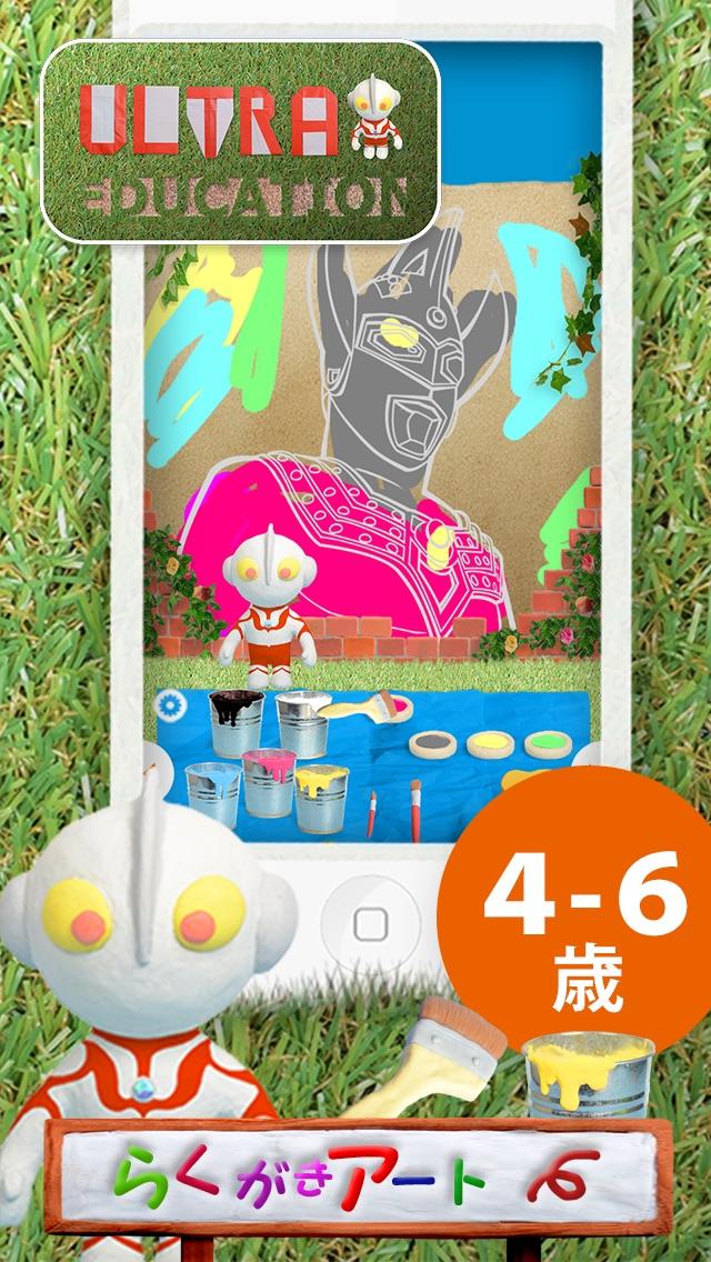 らくがきアート ウルトラマン教育1 for iPhoneのおすすめ画像1
