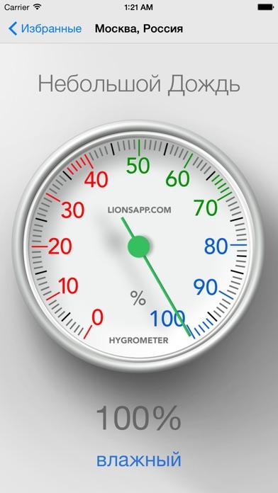 Гигрометр - Проверьте влажностьСкриншоты 1