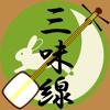 kamigata-shamisen lite