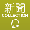 新聞コレクション(全国紙、スポーツ、産業経済、地方紙、社説)