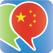 中国語(北京語)会話表現集 - 中国への旅行を簡単に