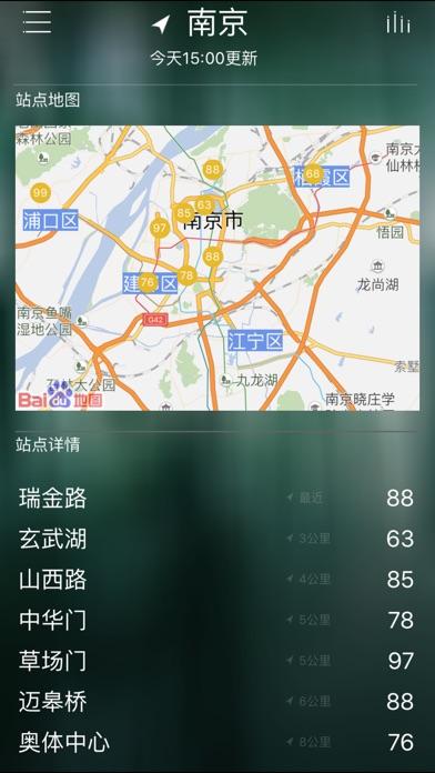 江苏空气质量官方版截图3