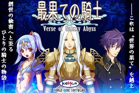 RPG 最果ての騎士 screenshot 1