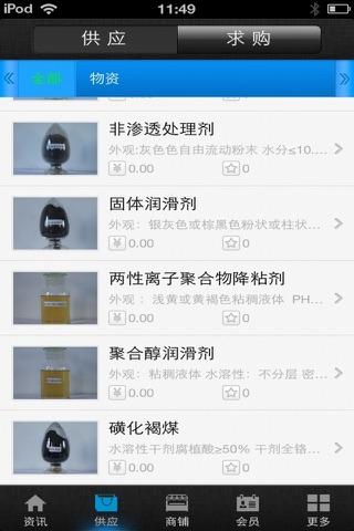 中国物资门户 screenshot 3