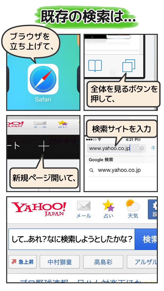 Quick Search (クイックサーチ... screenshot1