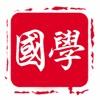 中国国学门户