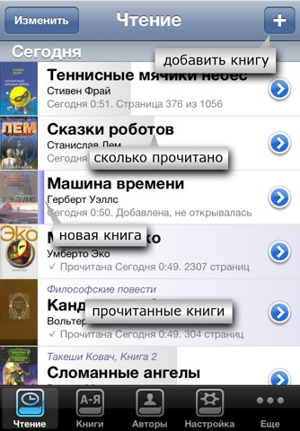ShortBookLE screenshot 4