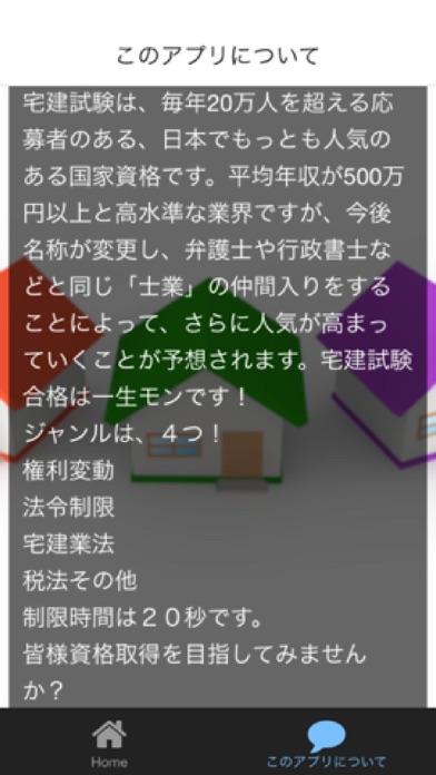 宅地建物取引士(宅建) 過去問題集 100問+α 人気のおすすめ画像2