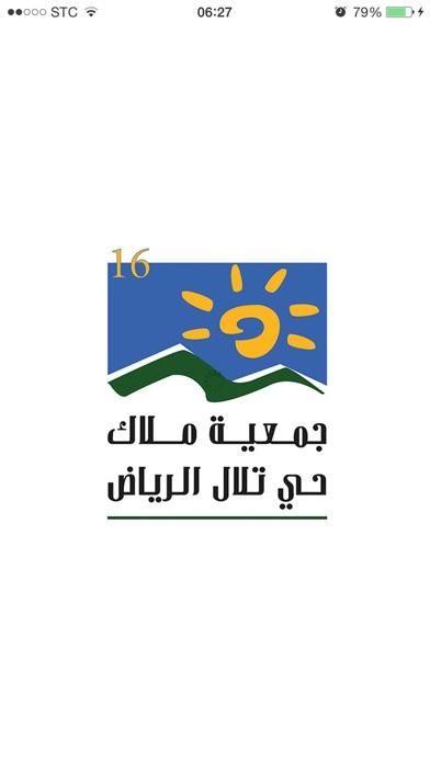 جمعية حي تلال الرياضلقطة شاشة1