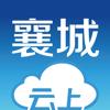 云上襄城 Wiki