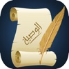 Wasseyapp الوصية الشرعية Islamic Last Will and Testament
