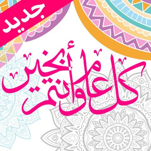 جوال بانوراما الجزيرة اجمل بطاقات و رسائل و تهاني و مسجات عيد الفطر و هدية تهنئة العيد