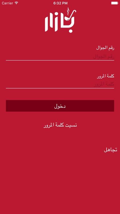 aae996abe بازار الخليج by Nasser Sauod Alrufaq