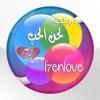l7en اسم تطبيق عربي