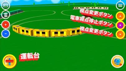 タッチトレイン3D - 子ども・幼児向け知育アプリのスクリーンショット4
