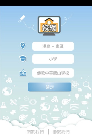 AppSchool    /    校網APP screenshot 1