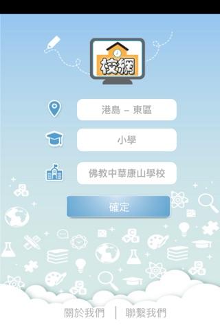 AppSchool    /    校網APP screenshot 1