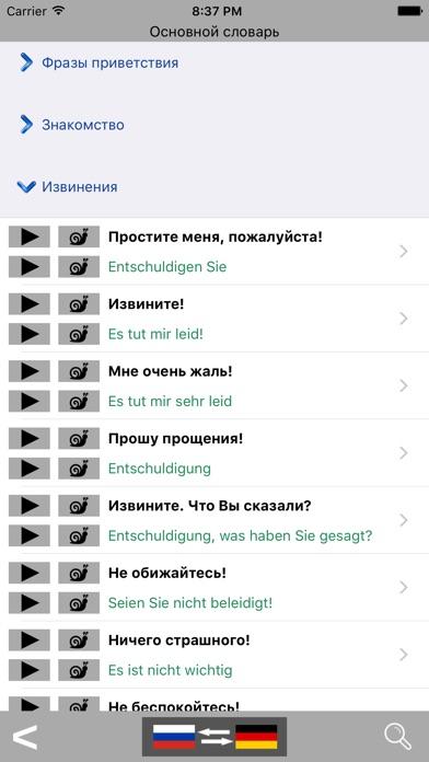 Русско / Немецкий говорящий разговорник словарь - Multiphrasebook Скриншоты4