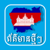 Khmer Hot News App