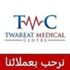 Twareat Medical Center