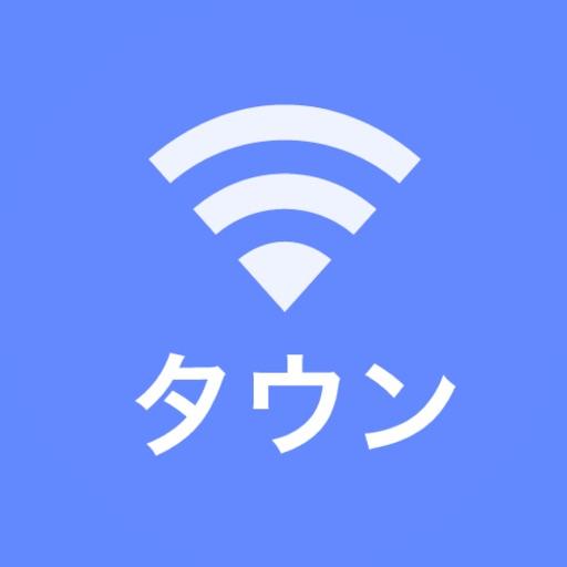 街中のWi-Fiに自動接続 - タウンWiFi
