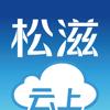 云上松滋 Wiki