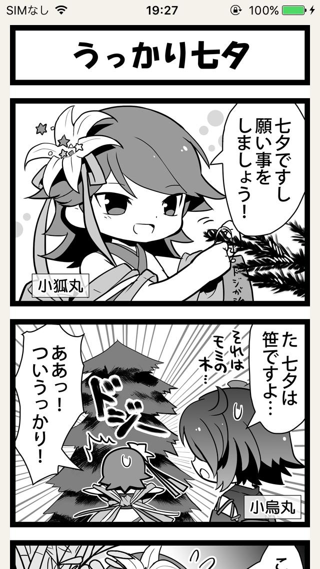 式姫4コマ 其之四 screenshot1