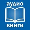 Аудио книги бесплатно - слушай бестселлеры и новинки