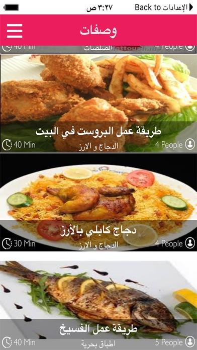 وصفات المطبخ العربي: اشهى وصفات من المطبخ العربي بالصور ,لقطة شاشة4