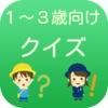 1歳・2歳・3歳の学習・クイズアプリ