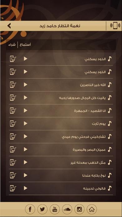 قصائد الشاعر حامد زيدلقطة شاشة2