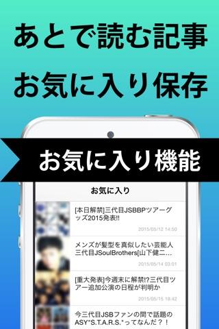 Jまとめ for 三代目J Soul Brothers(三代目JSB) screenshot 4
