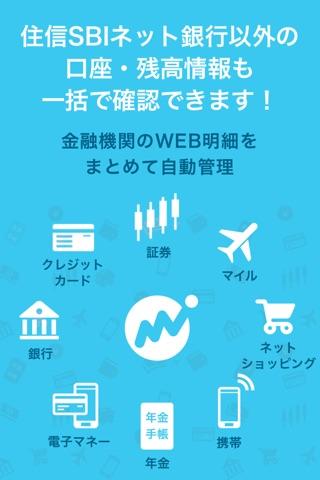 マネーフォワード for 住信SBIネット銀行 screenshot 4