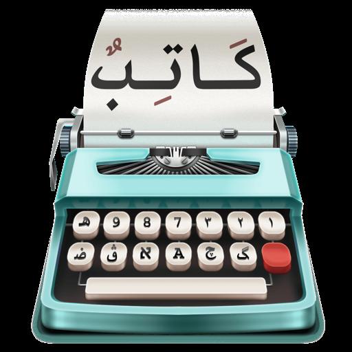 Katib كاتب