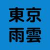 東京の雨雲レーダー
