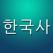 한국사 퀴즈 (중학생, 고등학생, 공무원 준비생을 위한...)