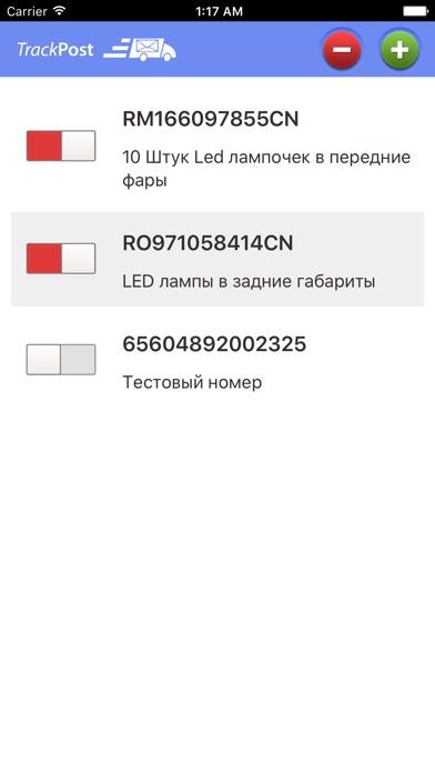 TrackPost ProСкриншоты 2