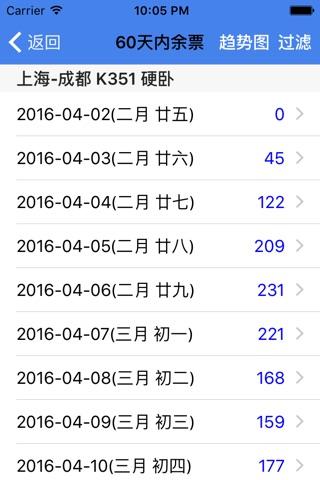 查火车票 screenshot 3