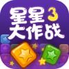 星星大作战3 icon