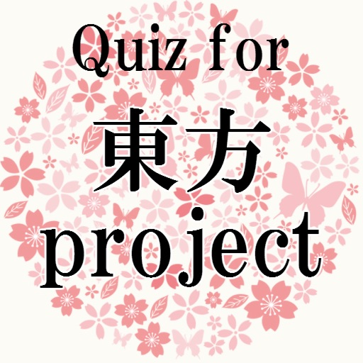 Quiz for 東方project音ゲー~上海アリス幻樂団~ iOS App
