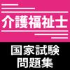 介護福祉士試験問題集-worksquare Co., Ltd.