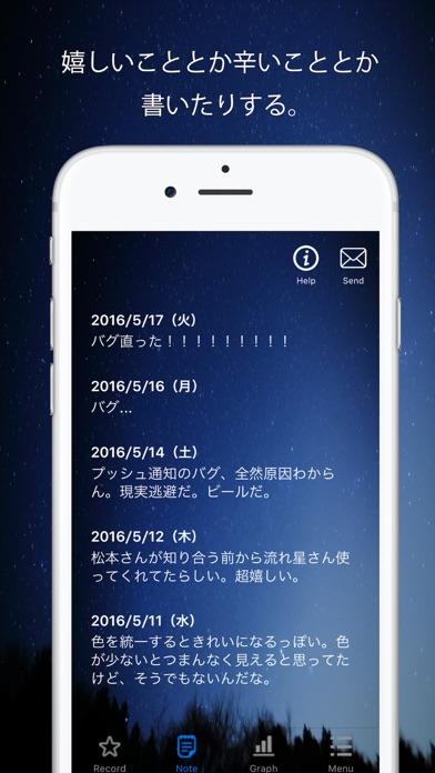 流れ星さん 目標達成を応援するアプリ screenshot1